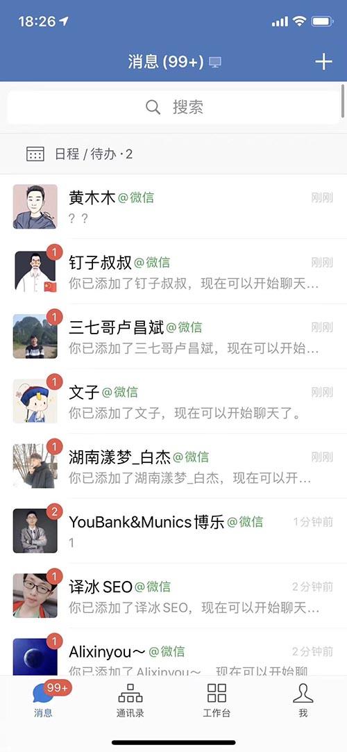 下个小风口?企业微信3.0新版初体验-上海seo 第8张