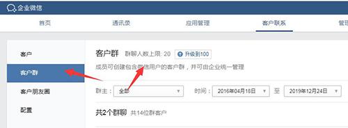 下个小风口?企业微信3.0新版初体验-上海seo 第6张
