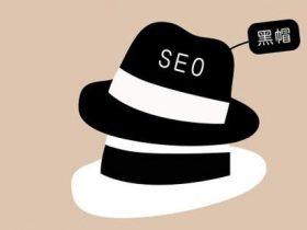 上海seo分享:如何通过黑帽SEO快速获取庆余年这类电视剧流量