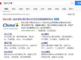 seo网站优化基础知识-SEO数据查询工具—站长工具