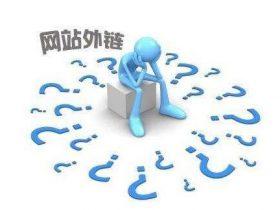 上海seo介绍;做seo网站优化如何找外链资源
