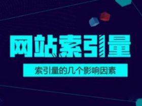 上海seo介绍:影响百度索引量的因素有哪些?