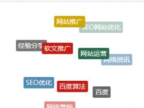 网站tag怎么做seo网站优化 tag的正确用途是什么?