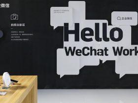 下个小风口?企业微信3.0新版初体验-上海seo