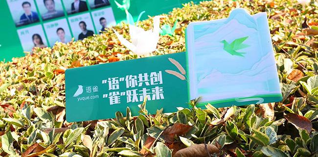 """站长福利:阿里推出在线文档平台""""语雀""""支持搜索引擎抓取 第2张"""