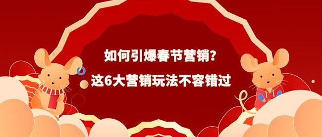 2020上海seo介绍引爆春节营销6大玩法! 第2张