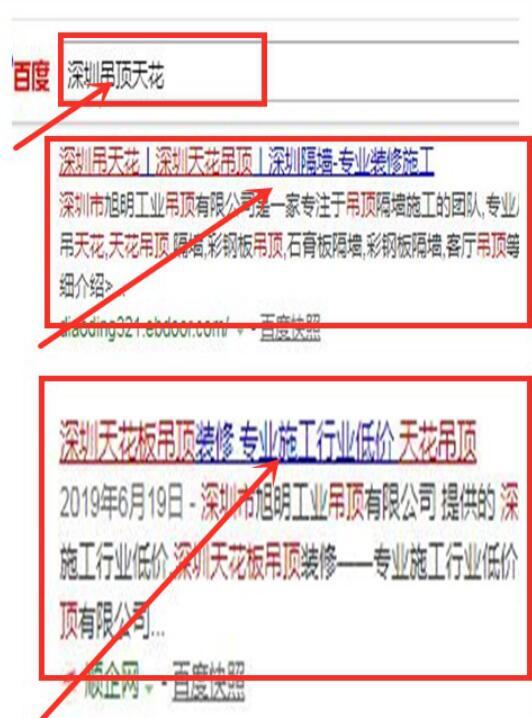 上海seo-如何在家利用SEO做全网霸屏营销? 第6张