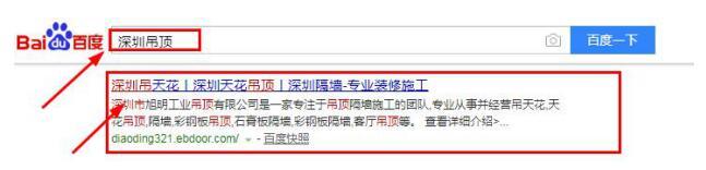 上海seo-如何在家利用SEO做全网霸屏营销? 第4张