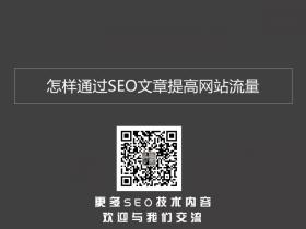 上海SEO新手教程:怎样通过SEO文章提高网站流量