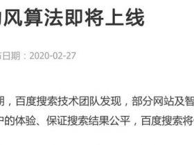 """上海seo介绍:百度算法更新针对新算法""""飓风""""的一点解决方案"""