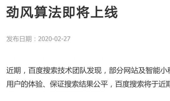 """上海seo介绍:百度算法更新针对新算法""""飓风""""的一点解决方案 第2张"""