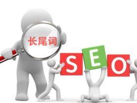 上海seo介绍百度长尾词布局精准引流的思路与操作