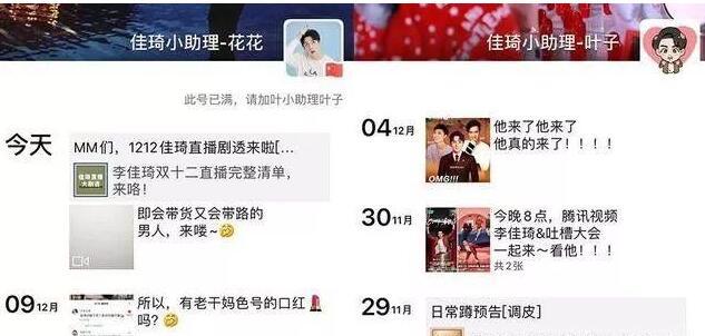 上海seo-浅谈李佳琦的私域流量玩法 第12张