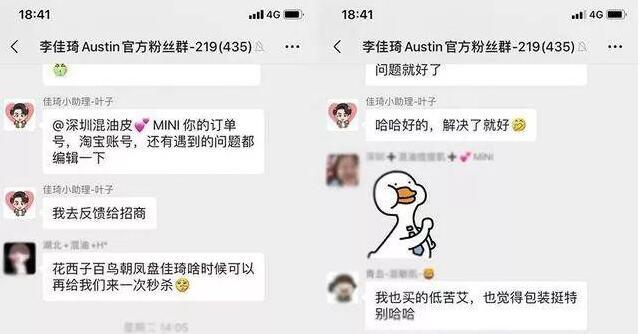 上海seo-浅谈李佳琦的私域流量玩法 第10张