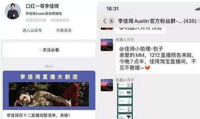 上海seo-浅谈李佳琦的私域流量玩法 第14张