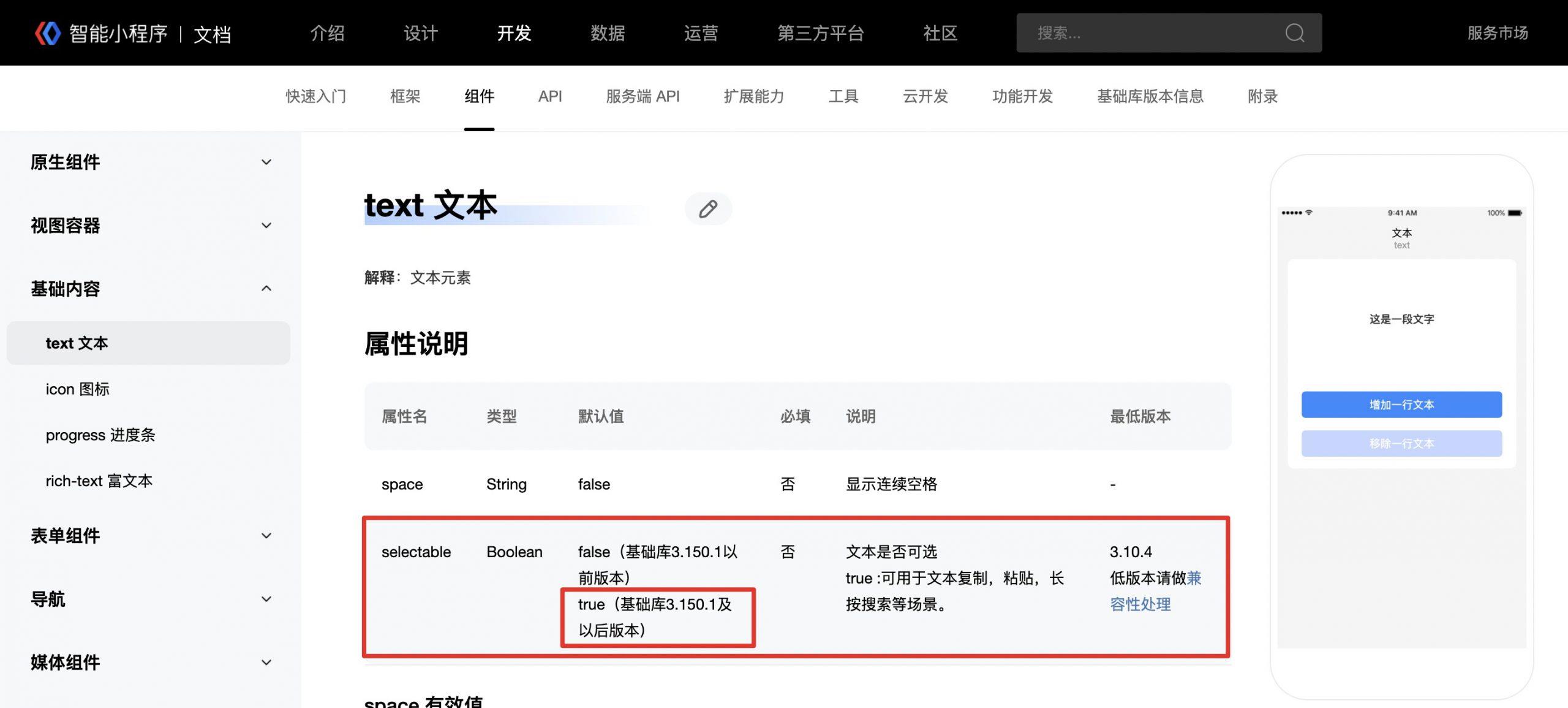 智能小程序体验提升小贴士—文本复制搜索功能的重要性|【雨中漫步网络】上海seo优化 第4张