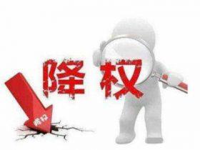 上海seo介绍:网站被降权了怎么办?恢复权重方法汇总!