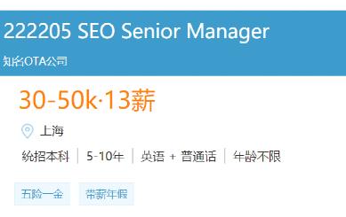 上海seo:SEO的意义、作用、SEO能为企业带来哪些好处 第2张